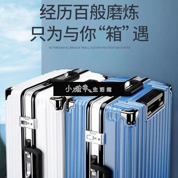 拉桿箱行李箱男女學生韓版小子皮箱密碼箱萬向輪旅行箱高中生鋁框 小確幸