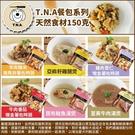 *WANG*【10包組】台灣製造《T.N...