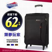 25吋 新秀麗行李箱 築夢玩家 美國旅行者 American Tourister 旅行箱