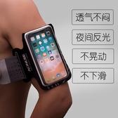 跑步手機臂包運動手機臂套手腕包男女健身手臂包袋臂帶華為通用 超值價