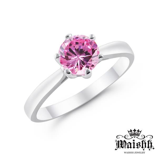 Waishh玩飾不恭【耀眼】925純銀定情戒指/經典6爪粉色單鑽戒指