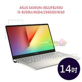ASUS S430UN-0022F8250U 14吋 ◤0利率◢ Vivobook S (i5-8250U/4GD4/256SSD/W10) 閃漾金