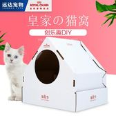 皇家貓窩 正方形三角形貓窩貓玩具 貓咪房子 貓屋房子寵物窩WY