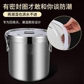 米桶 食品級304不銹鋼米桶家用防蟲防潮密封廚房裝米缸20kg50斤裝面桶【幸福小屋】