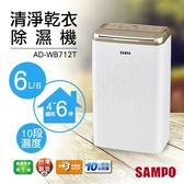 可申請貨物稅減免$500【聲寶SAMPO】6L空氣清淨乾衣除濕機 AD-WB712T(1級能源)