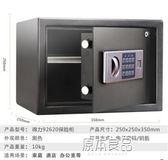 保險櫃家用小型迷你保險箱辦公指紋密碼鑰匙防盜保管箱床頭櫃igo    原本良品