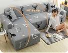 沙發套罩卍能全包北歐四季通用現代簡約彈力防滑布藝組合型沙發墊【全館免運】