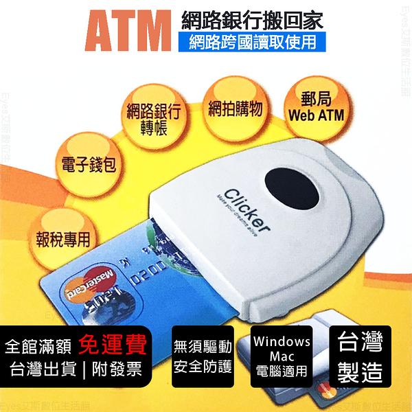 台灣製造【網路銀行搬回家】晶片金融卡讀卡機 報稅電子錢包網路銀行轉帳網拍購物郵局WebATM