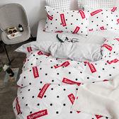 間約床上用品宿舍1.2m單雙人三件套1.5/1.8米床單被套網紅四件套    秘密盒子