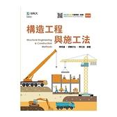 構造工程與施工法-最新版-附MOSME行動學習一點通