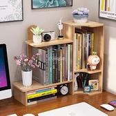 簡易桌上書架學生書桌收納置物架兒童桌面小型書櫃辦公室收納整理 快速出貨 YYP