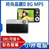 ~3 期零利率~ 品 3 吋 晶鑽II 8G MP5 MP3 TV OUT 拍照錄影視訊影
