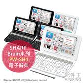~ 王~  SHARP Brain PW SH4 電子辭典五色翻譯機海外旅行英語學習讀英文英文辭典