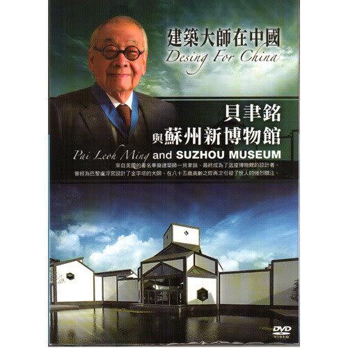 建築大師在中國 :貝聿銘與蘇州新博物館 DVD (購潮8)