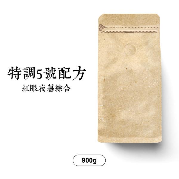 特調5號配方-紅眼夜暮綜合咖啡豆(900g)|咖啡綠商號
