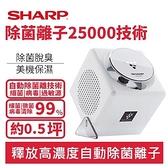 SHARP 夏普 IG-EX20T-W 自動除菌離子產生器/個人用空氣清淨機