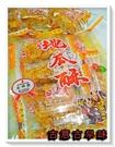 古意古早味 地瓜酥 (300g/包/約13個) 懷舊零食 糖果 蕃薯 全素 便利包裝 懷念古早味 餅乾