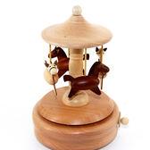 年終大促音樂盒音樂盒 八音盒 旋轉木馬兒童精品木質男女生生日創意 情人節禮物 熊貓本