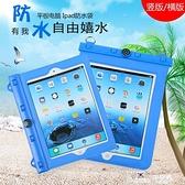 平板電腦防水袋可觸屏觸控蘋果iPad防水套mini潛水包洗澡防水包
