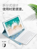 保護套蘋果ipad藍牙鍵盤保護套air3硅膠2平板mini5帶筆槽pro10.5殼 特惠上市