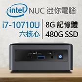 【南紡購物中心】Intel 小型系列【mini長頸鹿】i7-10710U六核 迷你電腦(8G/480G SSD)《NUC10i7FNH》