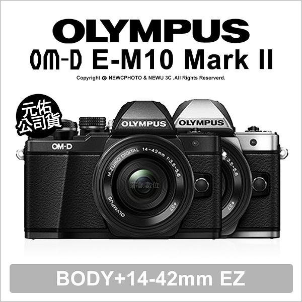 Olympus E-M10 Mark II + 14-42 mm EZ公司貨 【贈64G+原電+24期免運】 薪創數位