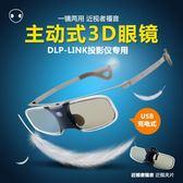藍芽電視主動快門式3d眼鏡夾片DLP投影儀專用3d眼睛 igo智能生活館