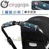 ✿蟲寶寶✿【美國Choopie】CityGrips 推車手把保護套 / 單把手款 - 繽紛小車