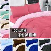 單人床包被套組- 9款床包+雙色被套、純棉素色【亮彩、精梳棉、MIT台灣製】親膚柔軟