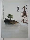 【書寶二手書T8/心理_AZM】不動心_大川隆法