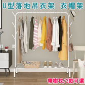 【帶樹杈】U型落地吊衣架 衣架 衣帽架 晾衣架 曬衣 棉被 (單層/雙層)