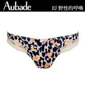 Aubade-野性呼喚M多款小褲EJ