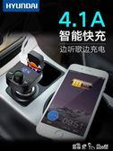 現代車載MP3播放器多功能藍芽接收器音樂隨身碟汽車點煙器車載充電器 「潔思米」