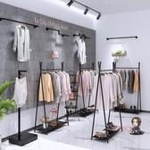 服裝展示架 經典衣服裝店掛衣展示架落地式側掛衣架組合陳列上牆架子女裝貨架T 2色