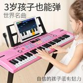 電子琴 兒童小鋼琴玩具女孩1-3益智多功能寶寶帶話筒初學者可彈奏LB21141【3C環球數位館】