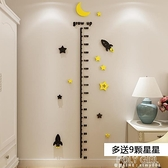 身高貼3D亞克力立體墻貼卡通兒童房自粘寶寶測量身高尺幼兒園裝飾 ATF 秋季新品