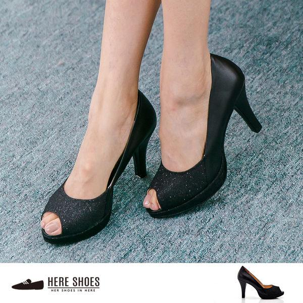 [Here Shoes]MIT台灣製 時尚金蔥皮革 魚口鞋 9.5cm細跟 高跟鞋 防水台2cm  ─AA385