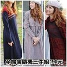 ♥巨安網購♥【UF0104420】孕婦裝...