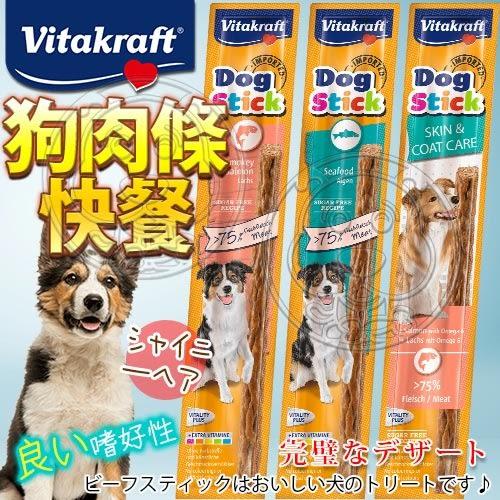 【培菓平價寵物網】德國Vitakraft》VITA燻鮭魚/海鮮/健康皮膚狗肉條狗快餐-15g