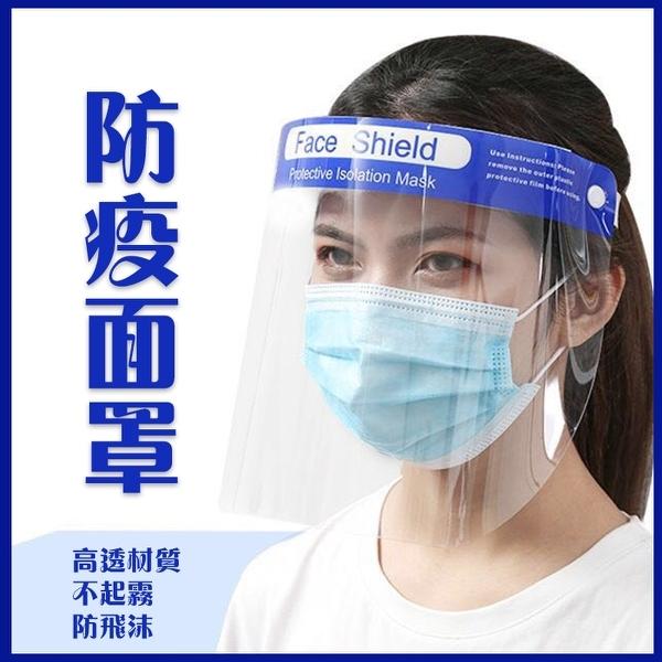 透明防護面罩大人兒童防飛沫防護面罩【庫奇小舖】防疫 防起霧 防飛沫