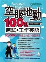 二手書博民逛書店《Fantastic Flight 空服地勤100%應試+工作英語(附MP3)》 R2Y ISBN:986903313X
