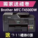 【獨家加碼送800元7-11禮券】Bro...