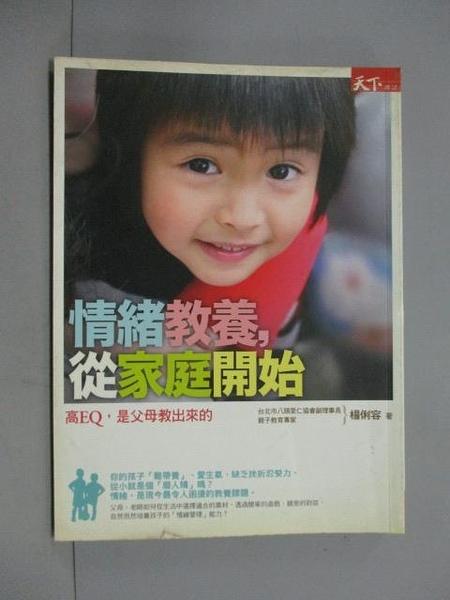 【書寶二手書T2/家庭_ZAP】情緒教養從家庭開始_楊俐容