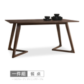 【時尚屋】[DU9]波爾頓5尺實木餐桌DU9-1096免組裝/免運費/餐桌