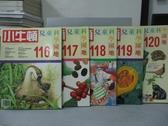 【書寶二手書T5/少年童書_YAV】小牛頓_116~120期間_共5本合售_姿態優美的鵝等