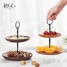 初心木質水果盤家用客廳雙層蛋糕架歐式糖果盆下午茶點心臺甜品架 小時光生活館