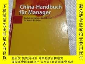 二手書博民逛書店China-handbuch罕見Fur Manager: Kul
