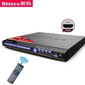DVD Shinco/新科DVT-310家用dvd播放機vcd影碟機cd高清兒童藍光電影evd器-凡屋