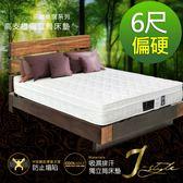 【J-style】三線樂眠系列-高支撐獨立筒床墊 雙人加大6x6.2尺
