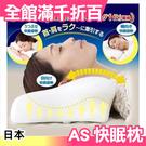 日本正版 AS快眠枕 上班族 好眠 樂天市場銷售第一 記憶枕 母親節【小福部屋】